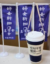 「性別平權,值得一提」環保飲料提袋