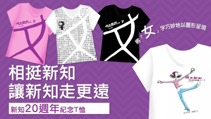 T恤banner 20週年_l.jpg