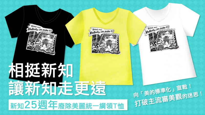 T恤banner 25週年02_0_l.jpg